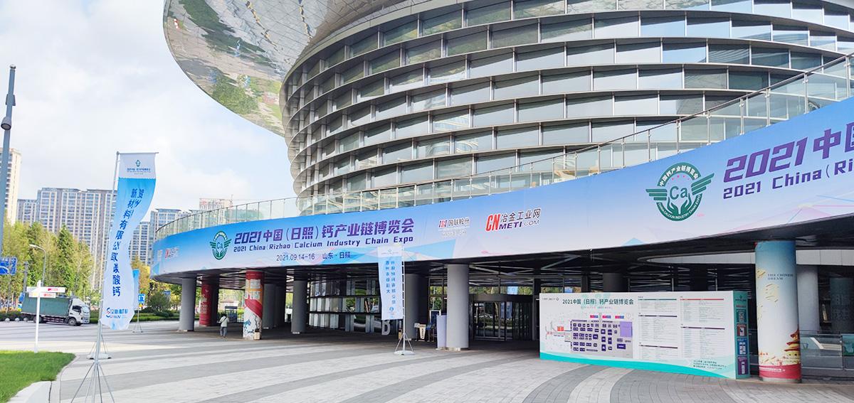 第二屆中國鋼鐵產業鏈新技術新裝備展洽會