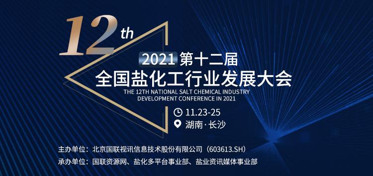 2021年第十二屆全國鹽化工行業發展大會