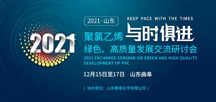 2021聚氯乙烯綠色、高質量發展交流研討會