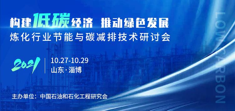 煉化行業節能與碳減排技術研討會