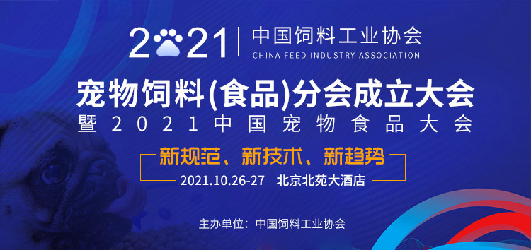 中國飼料工業協會寵物飼料(食品)分會成立大會暨2021中國寵物食品大會
