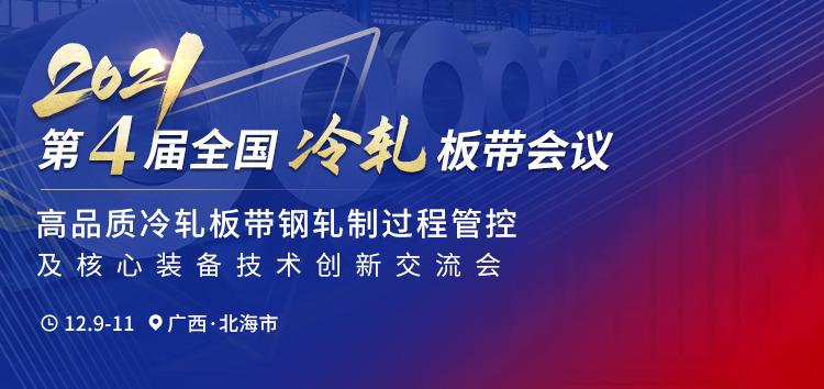 第四屆全國冷軋板帶會議,走進廣西北港新材料