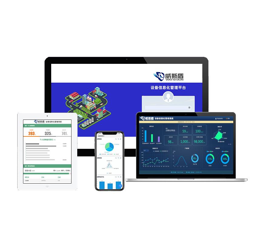 设备信息化管理系统