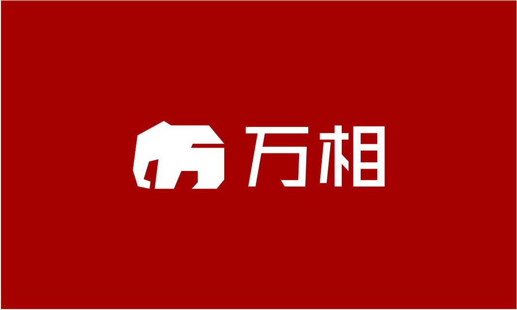 上海万相标识有限公司