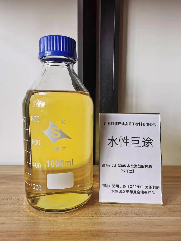 水性复合油墨用聚氨酯
