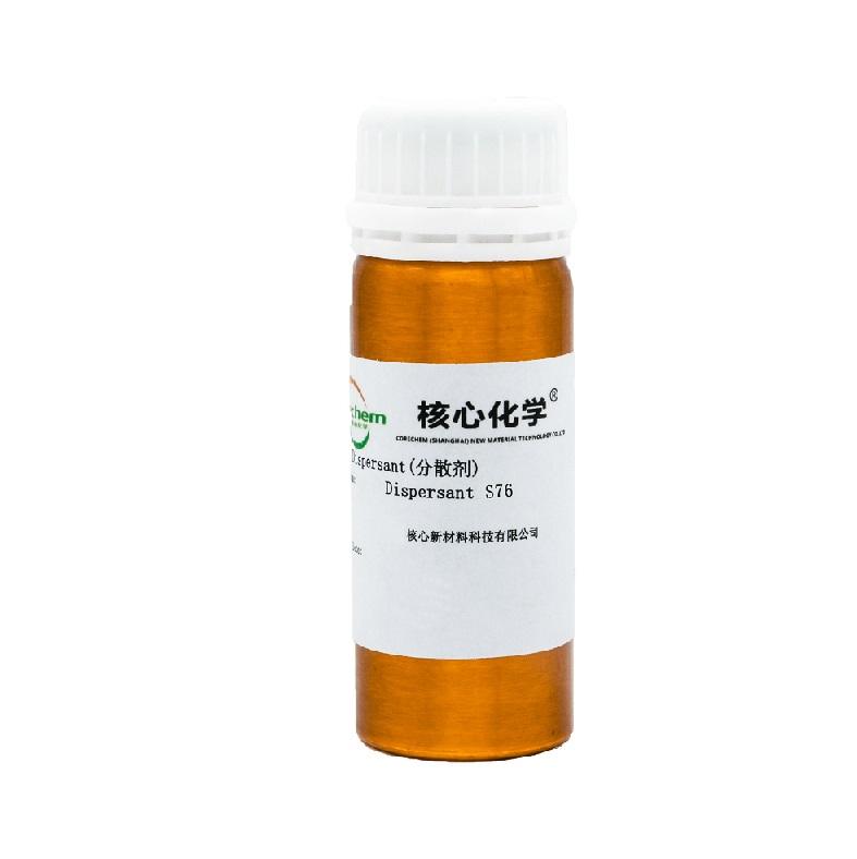 水性油墨用润湿分散剂Disuper S76