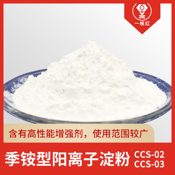 季铵型阳离子淀粉 CCS-02、CCS-03