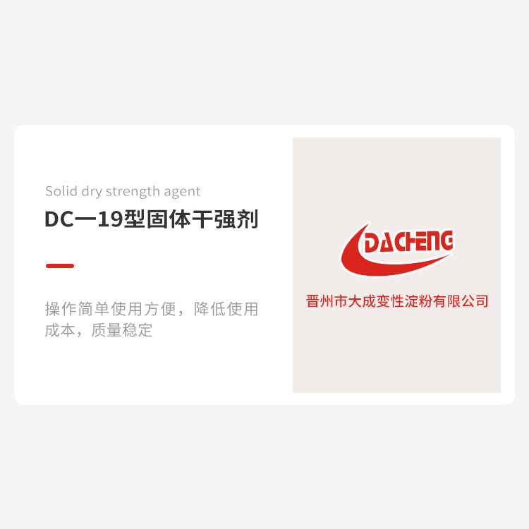 DC一19型固体干强剂