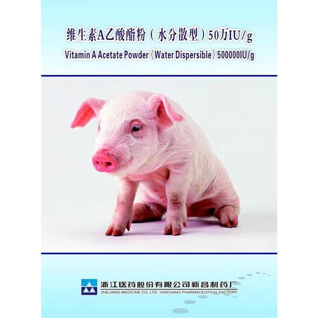维生素A乙酸酯粉(水分散型)50万IU/g