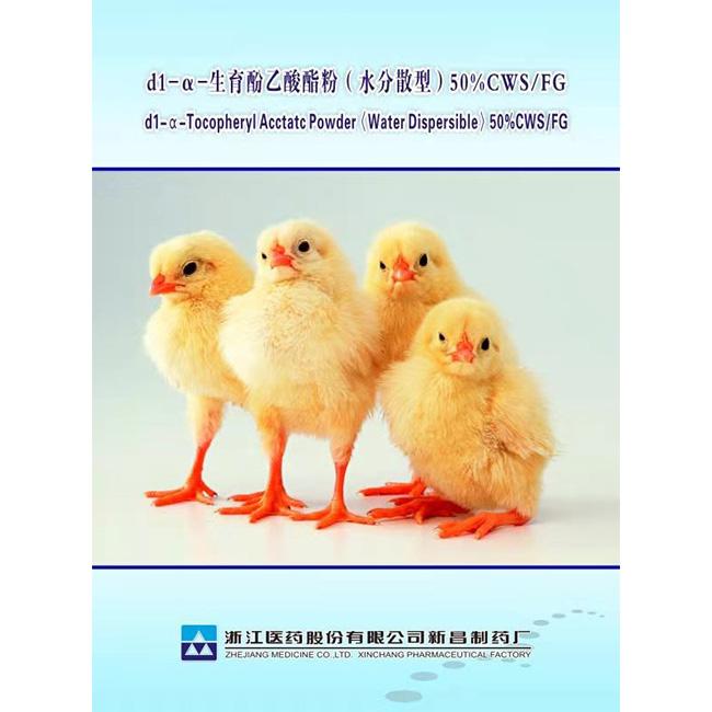 d1-α-生育酚乙酸酯粉(水分散型)50%CWS/FG