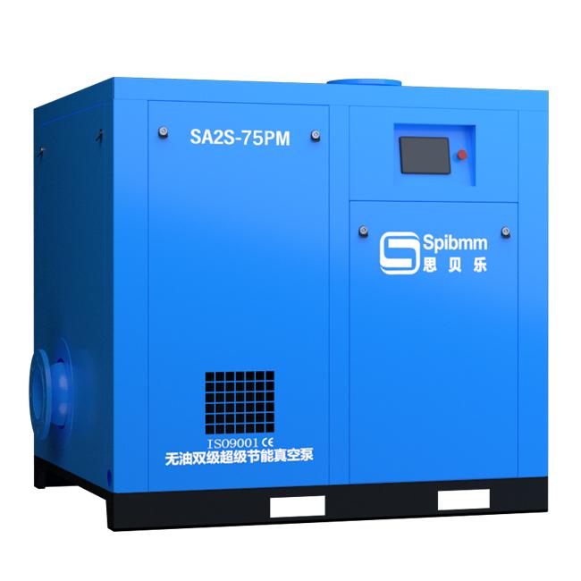 无油节能真空泵SA2S-75PM
